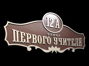 Домовой знак рельефный (имитация литья металла)