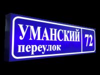 Прямоугольный домовой знак с подсветкой