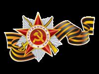 Орден Победы с георгиевской лентой