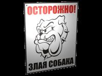 Табличка злая собака 001