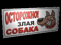 Табличка злая собака 002