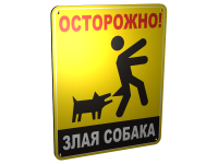 Табличка злая собака 003