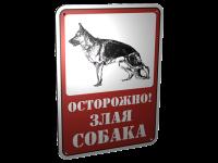 Табличка злая собака 004