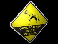 Табличка злая собака 005