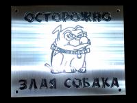 Табличка злая собака 009