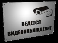 Табличка видеонаблюдение 004