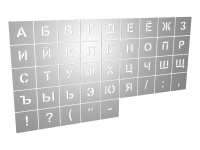 Многоразовый трафарет букв русского алфавита (шрифт Arial)